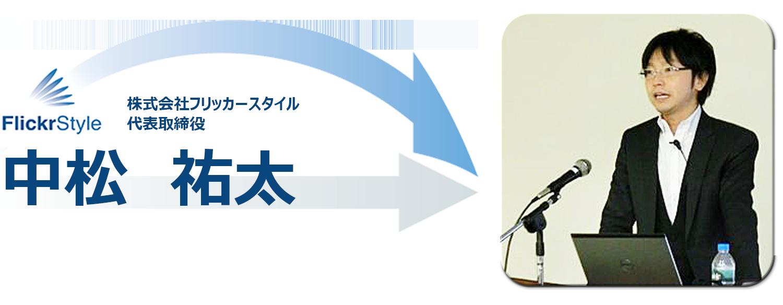 img_nakamatu_770_300